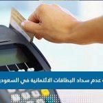 عقوبة عدم سداد البطاقات الائتمانية في السعودية