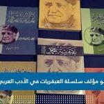 من هو مؤلف سلسلة العبقريات في الأدب العربي