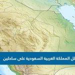 تطل المملكة العربية السعودية على ساحلين